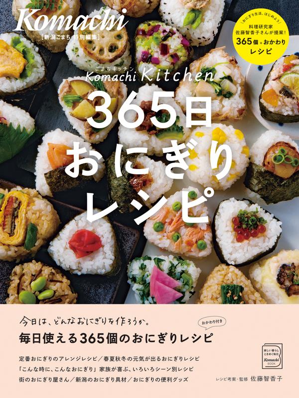 新潟市食文化創造都市推進プロジェクト